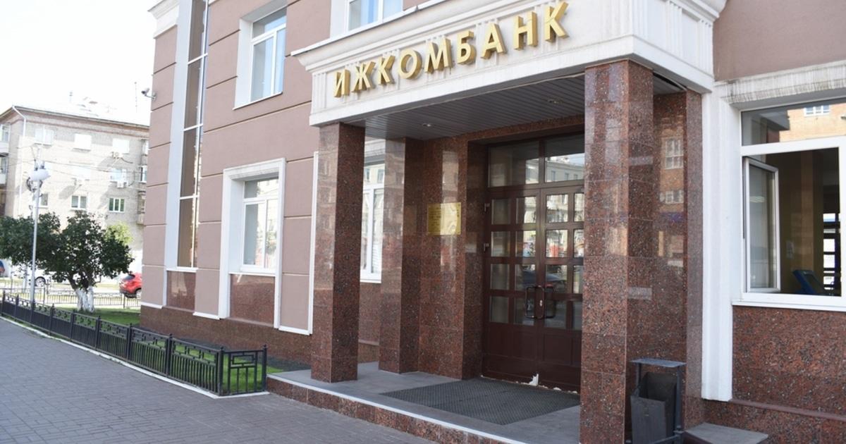 Фасад Ижкомбанка